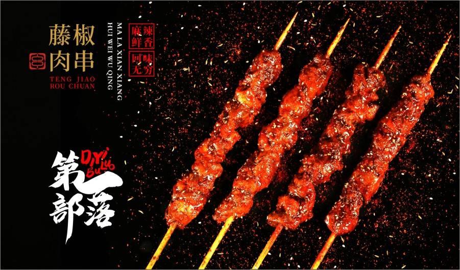 第一部落.藤椒肉串