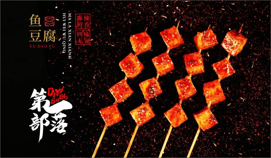 第一部落.鱼豆腐
