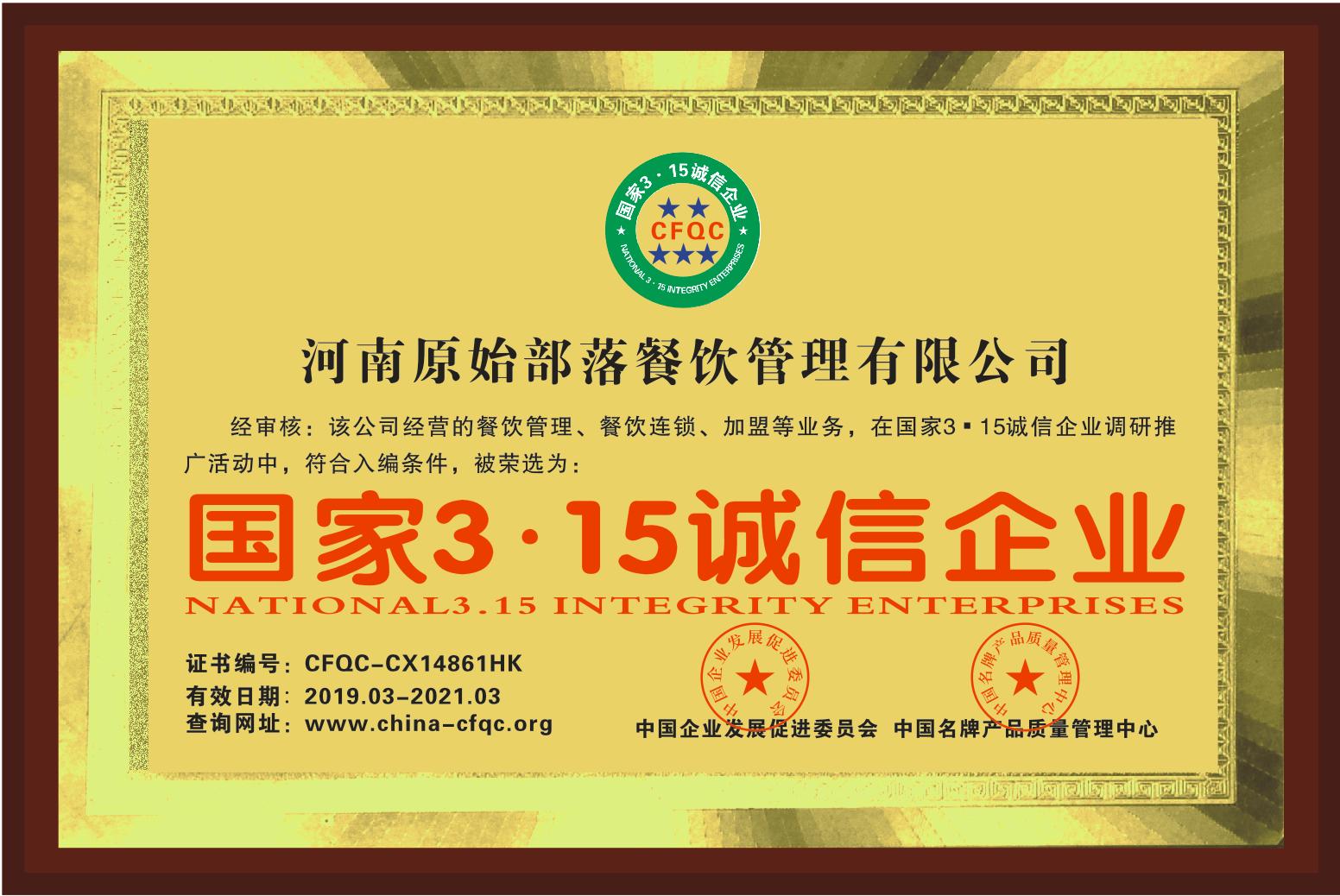 第一部落荣获国家3.15诚信企业