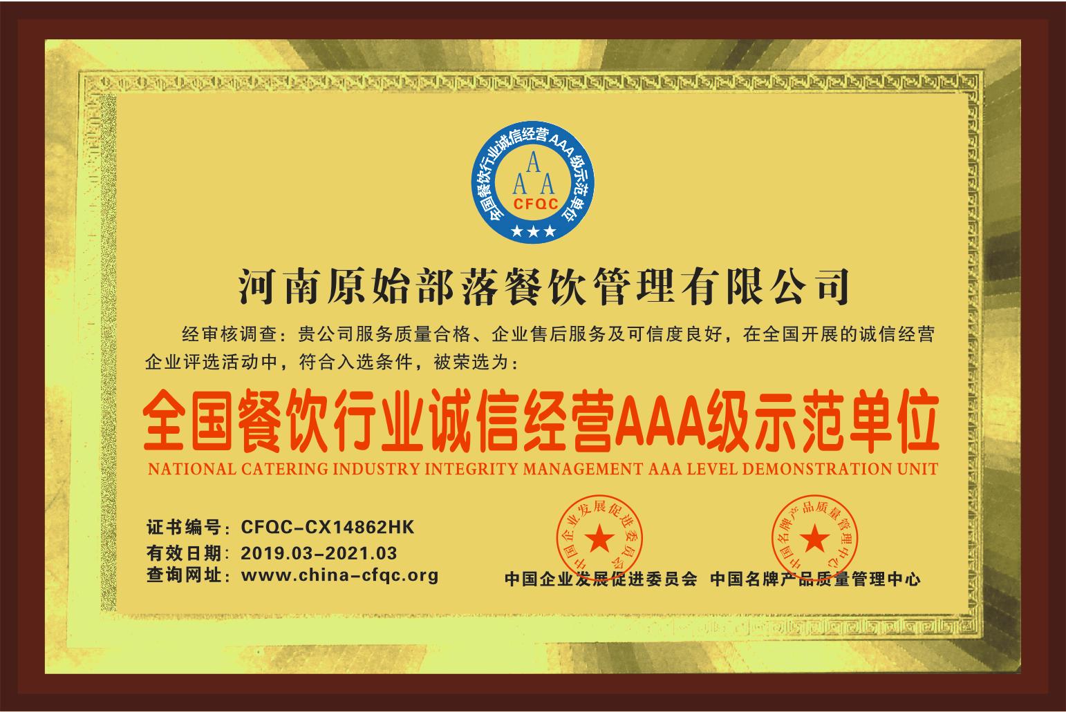 第一部落荣获全国餐饮行业诚信经营AAA级示范单位