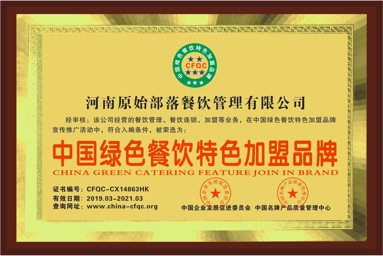 第一部落荣获中国绿色餐饮特色加盟品牌