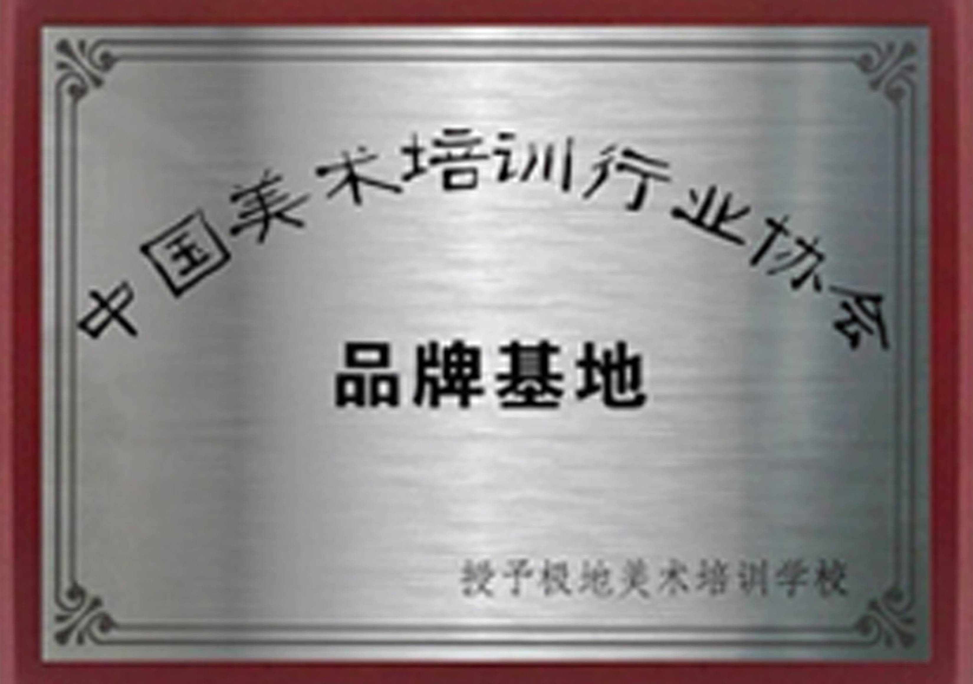 练凝色极地美术荣获中国美术培训行业协会品牌基地