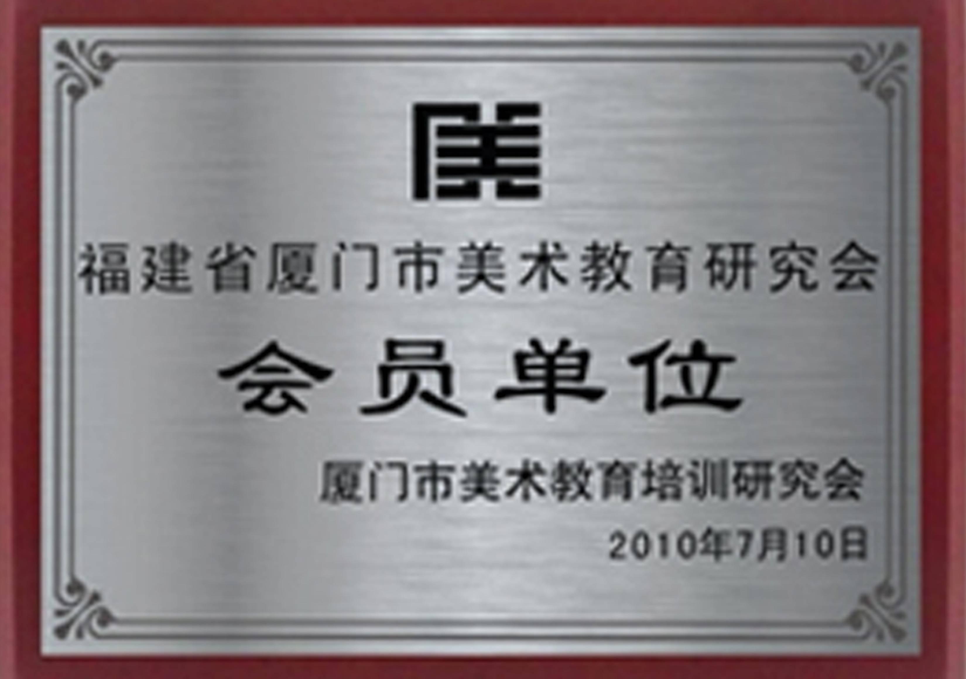 练凝色极地美术荣获福建省厦门市美术教育研究会会员单位