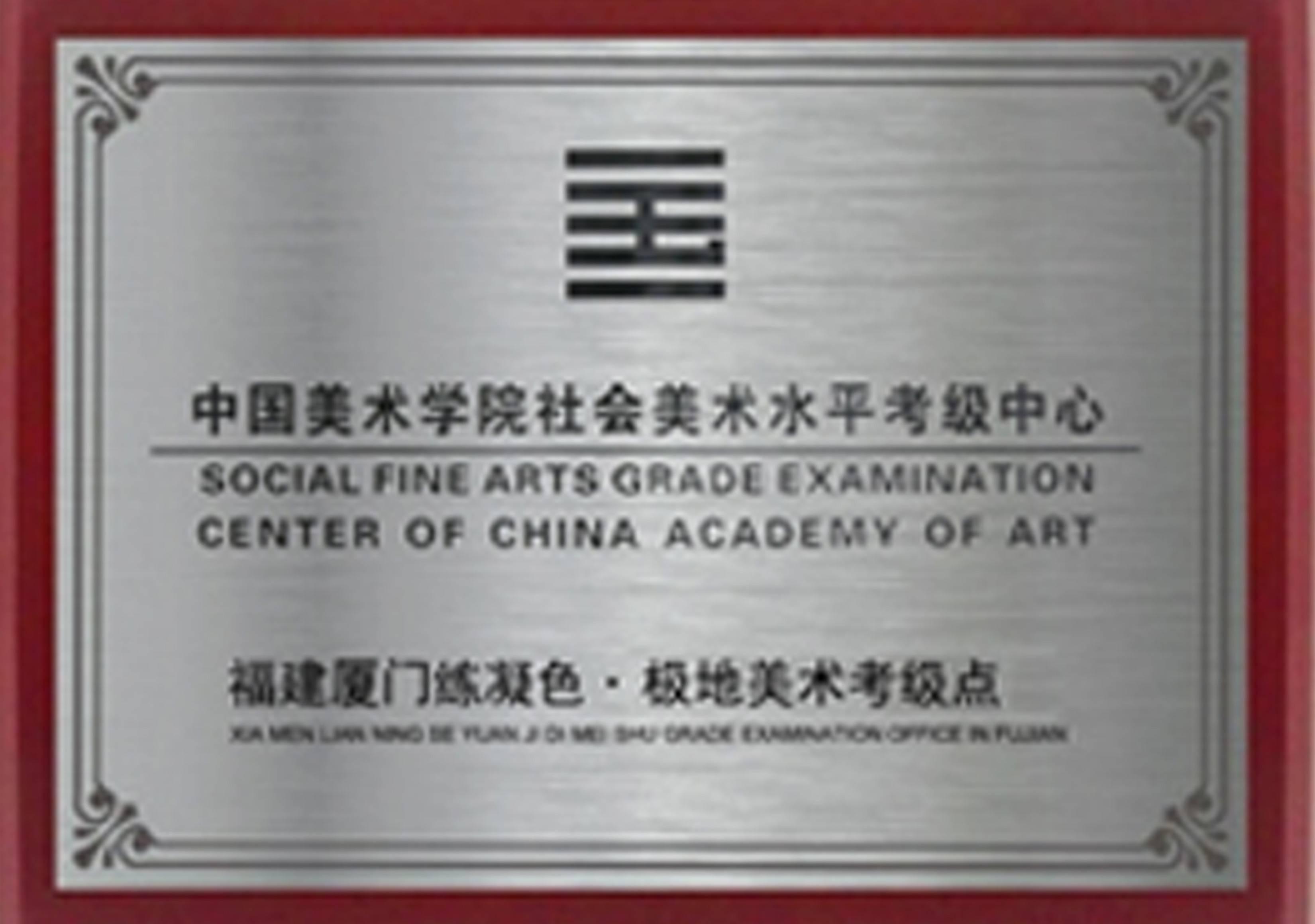 练凝色极地美术荣获中国美术学院社会美术水平考级中心