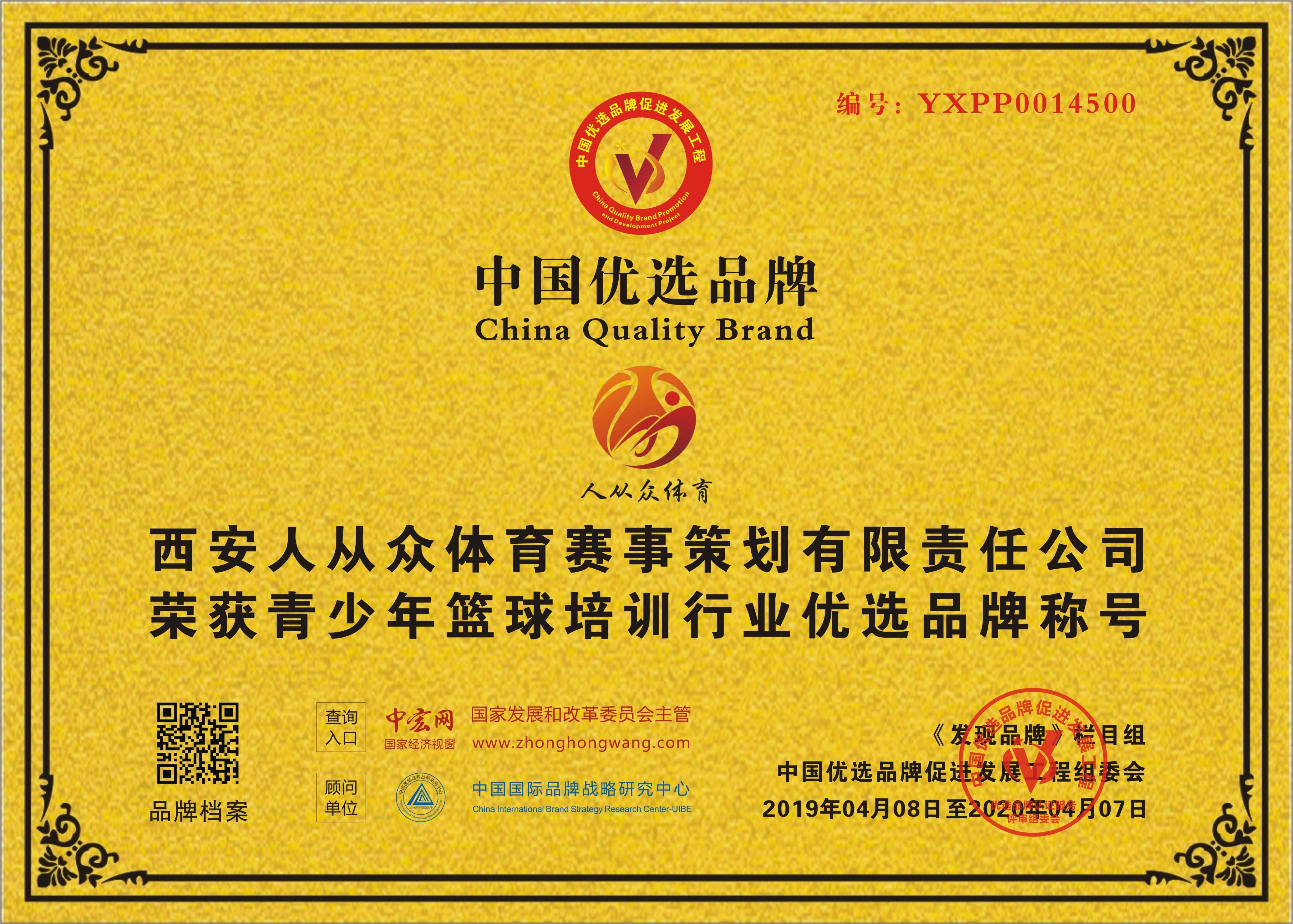 人从众体育荣获中国优选品牌