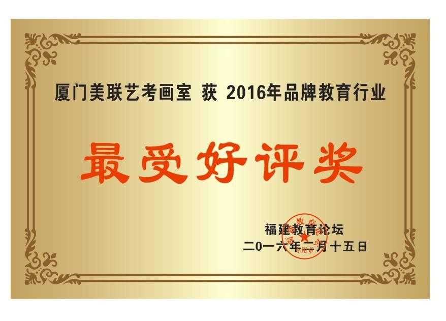 美联艺考荣获最受好评奖