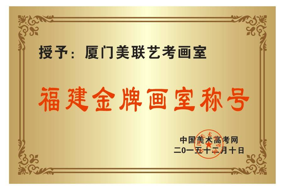 美联艺考荣获福建金牌画室称号