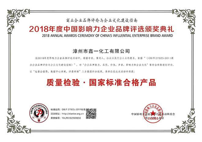 丹舒拉克荣获质量检验国家标准合格产品