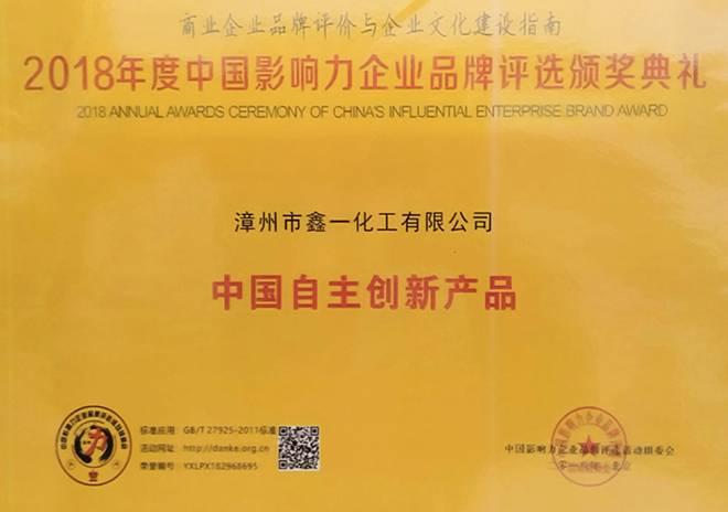 丹舒拉克荣获中国自主创新产品