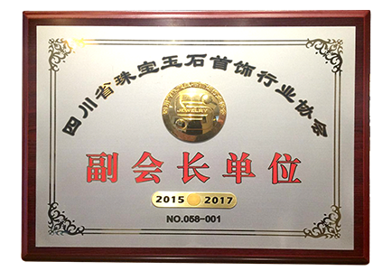 周大亨珠宝荣获四川珠宝协会副会长单位