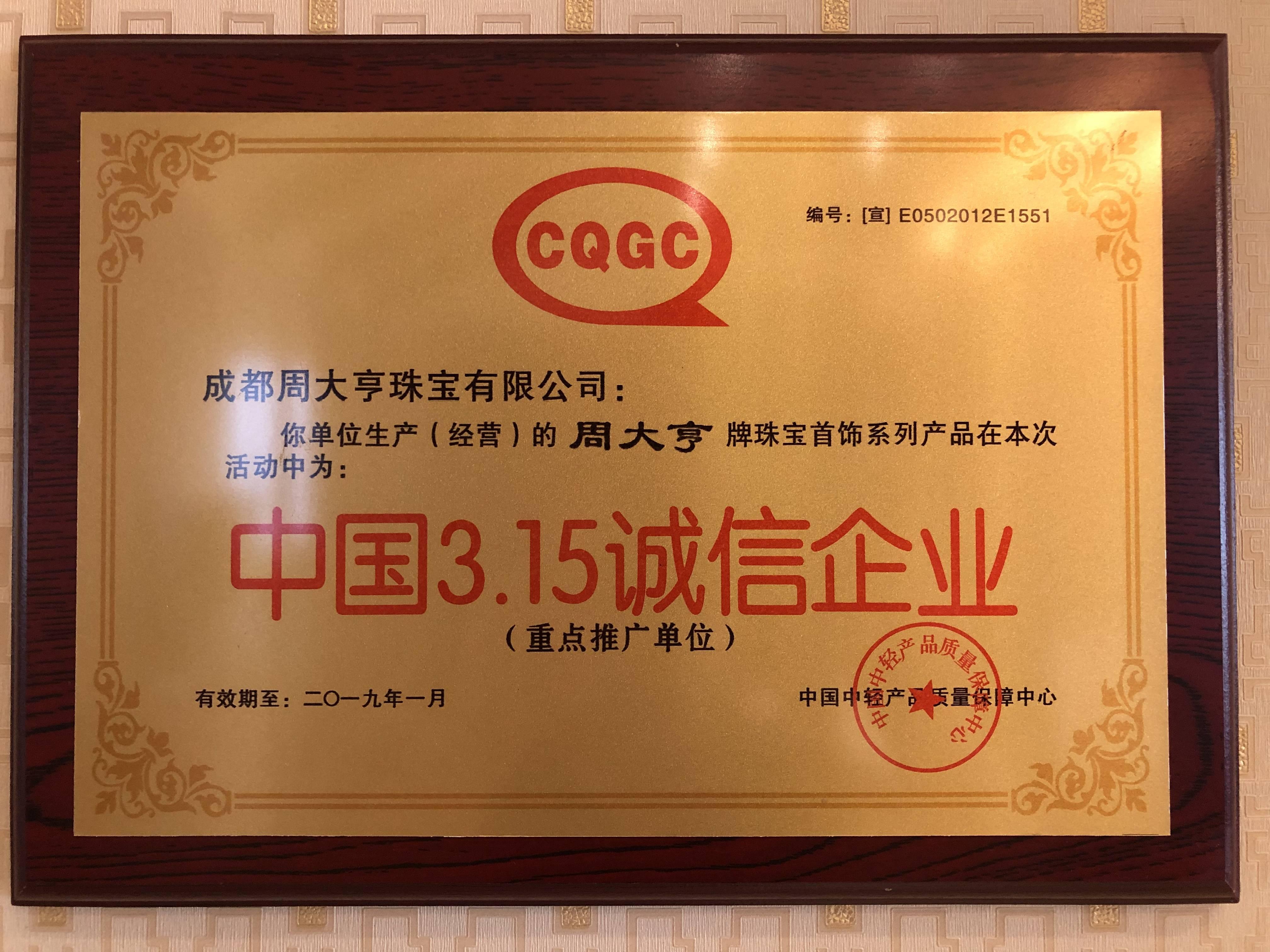 周大亨珠宝荣获中国3.15诚信企业