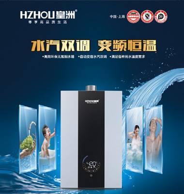 HZHOU皇洲.热水器