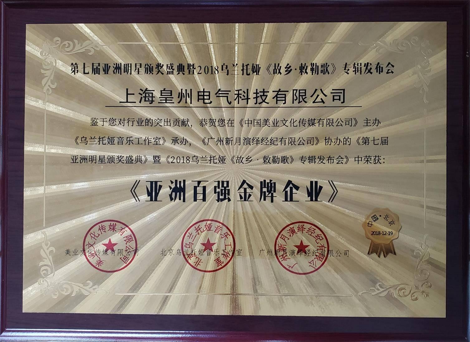 HZHOU皇洲荣获亚洲百强金牌企业