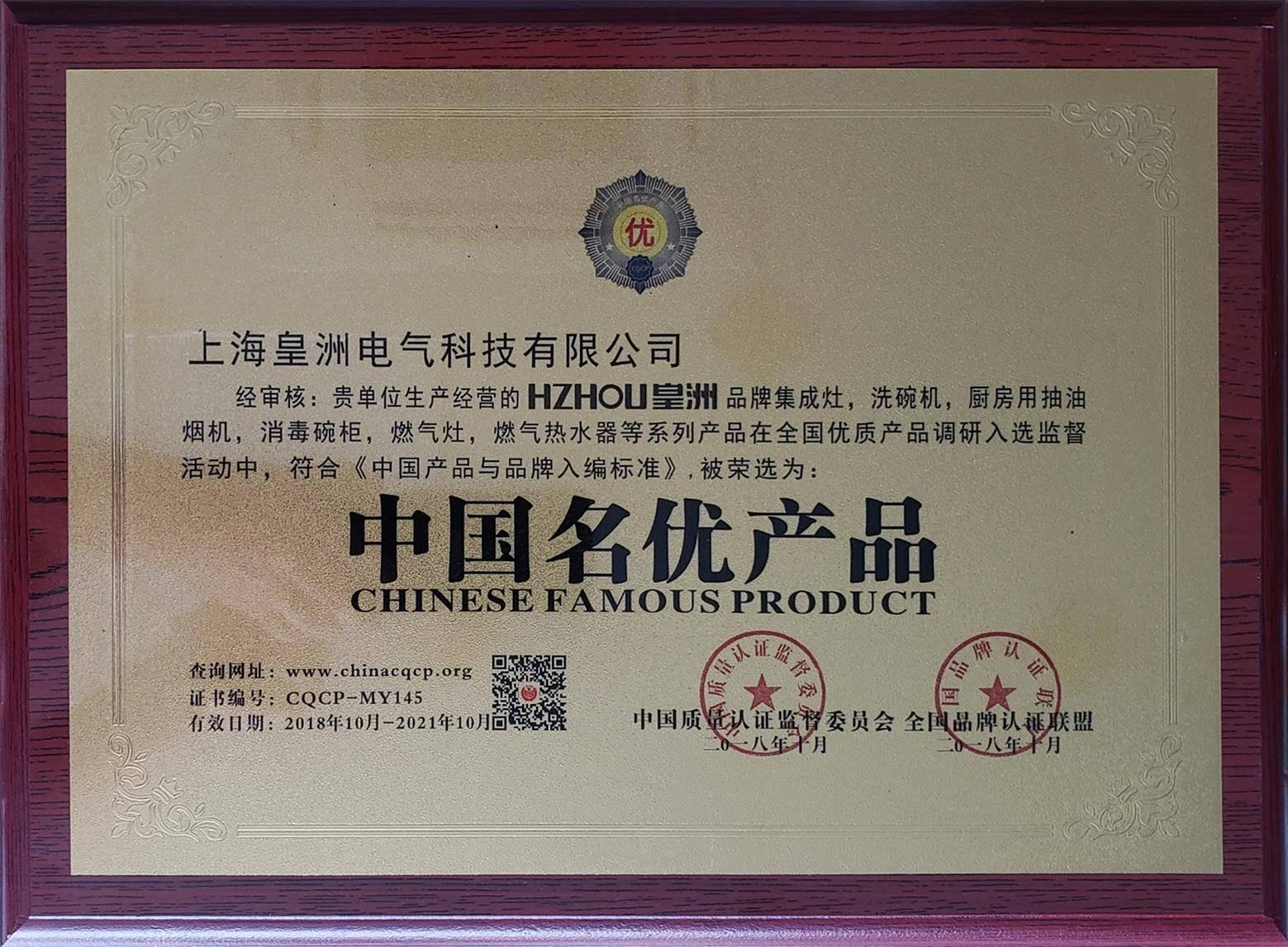 HZHOU皇洲荣获中国名优产品
