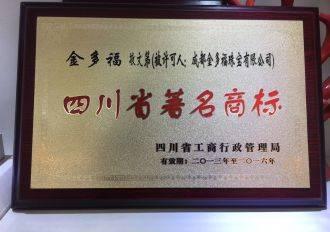 金多福珠宝荣获四川省著名商标