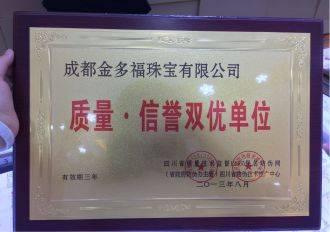 金多福珠宝荣获质量·信誉双优单位