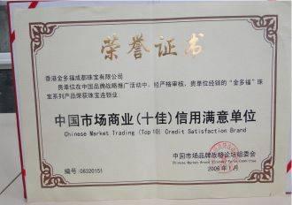金多福珠宝荣获中国市场商业(十佳)信用满意单位