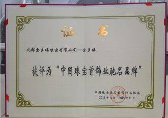 金多福珠宝荣获中国珠宝首饰业驰名品牌