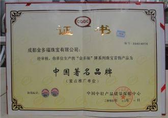 金多福珠宝荣获中国著名商标