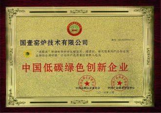 屹然荣获中国低碳绿色创新企业