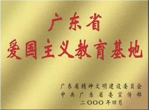 """我是兵王荣获1995年被广州市委,市政府评定为首批""""广东省爱国主义教育基地"""""""