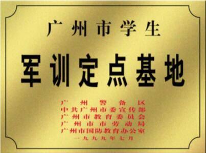 """我是兵王荣获1999年被广州市警备区,宣传部,教委,劳动局,国防办评为""""军训定点基地"""""""