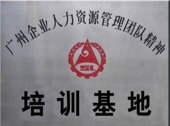 """我是兵王荣获2001年被广州市劳动保障局定为""""广州市企业人力资源培训基地"""""""