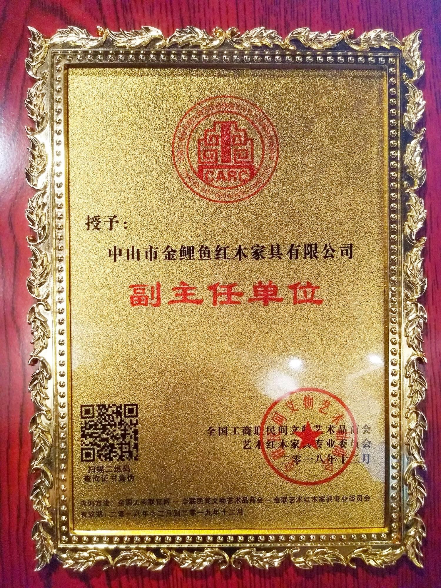 金鲤鱼荣获全国艺术红木家具专业委员会副主任单位
