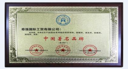 润则生荣获中国著名品牌