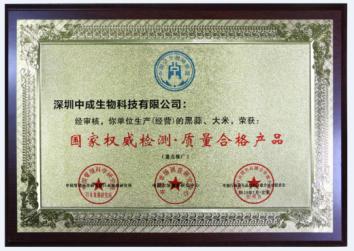 润则生荣获国家权威检测、质量合格产品