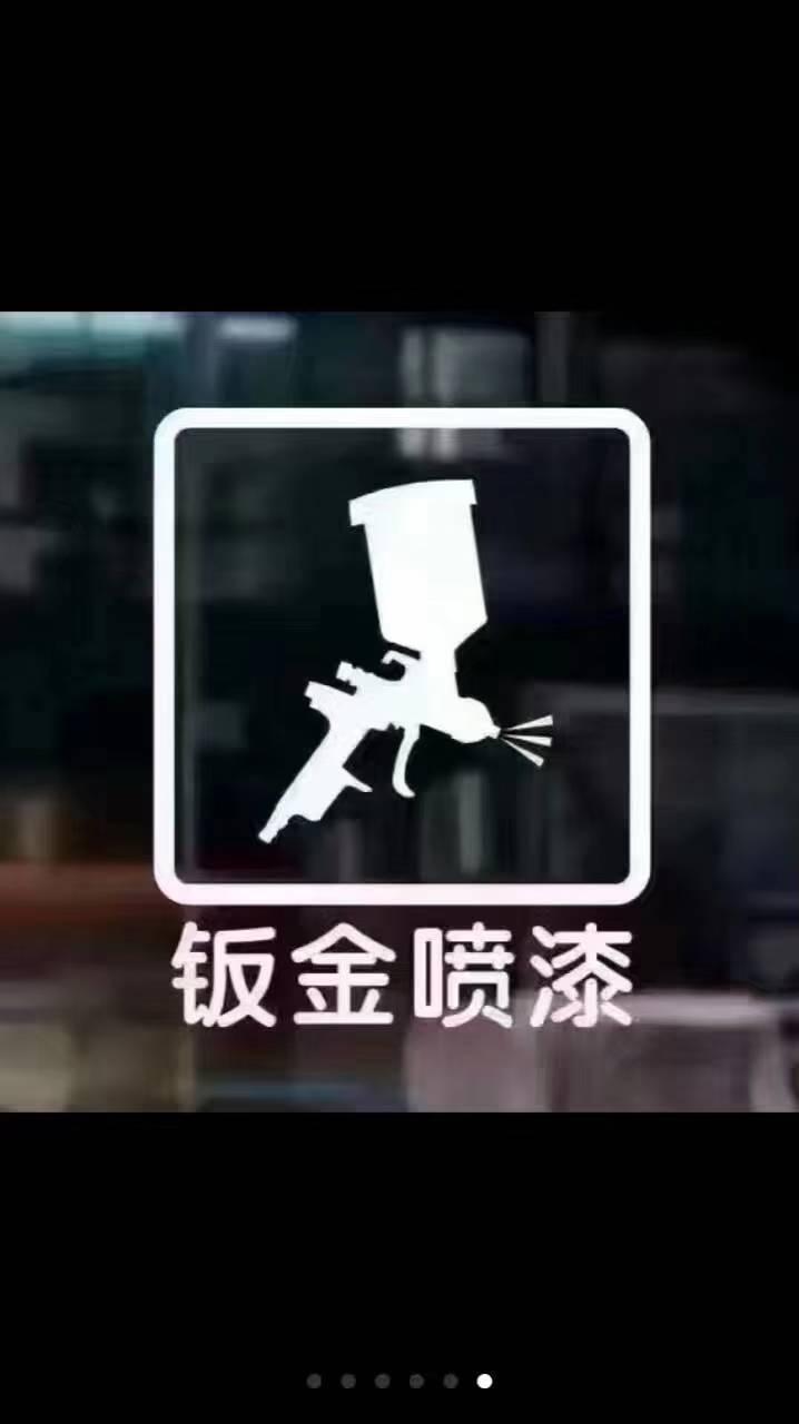 壹旺鑫.车漆修复