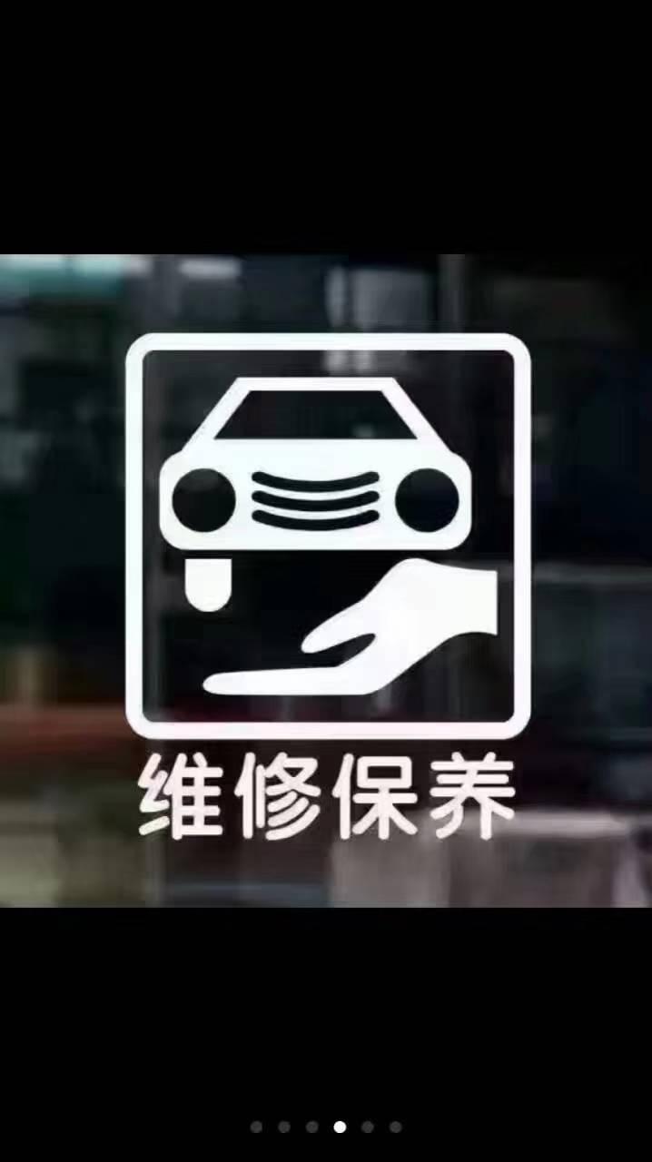 壹旺鑫.保养换油