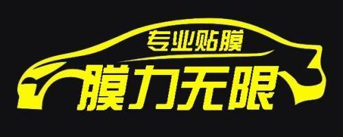 壹旺鑫.汽车贴膜