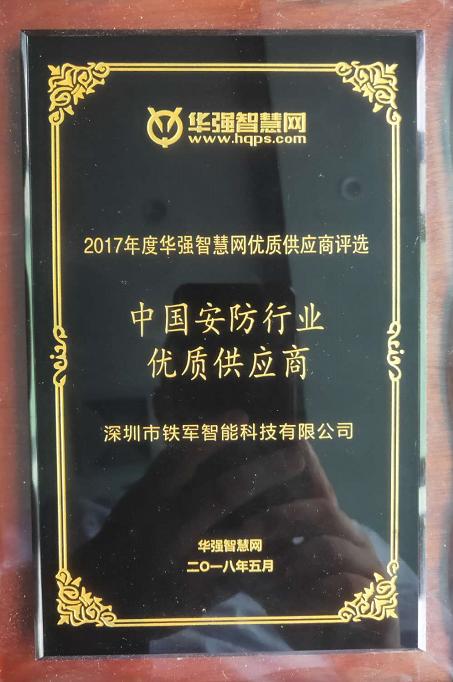铁军智能荣获中国安防行业优质供应商