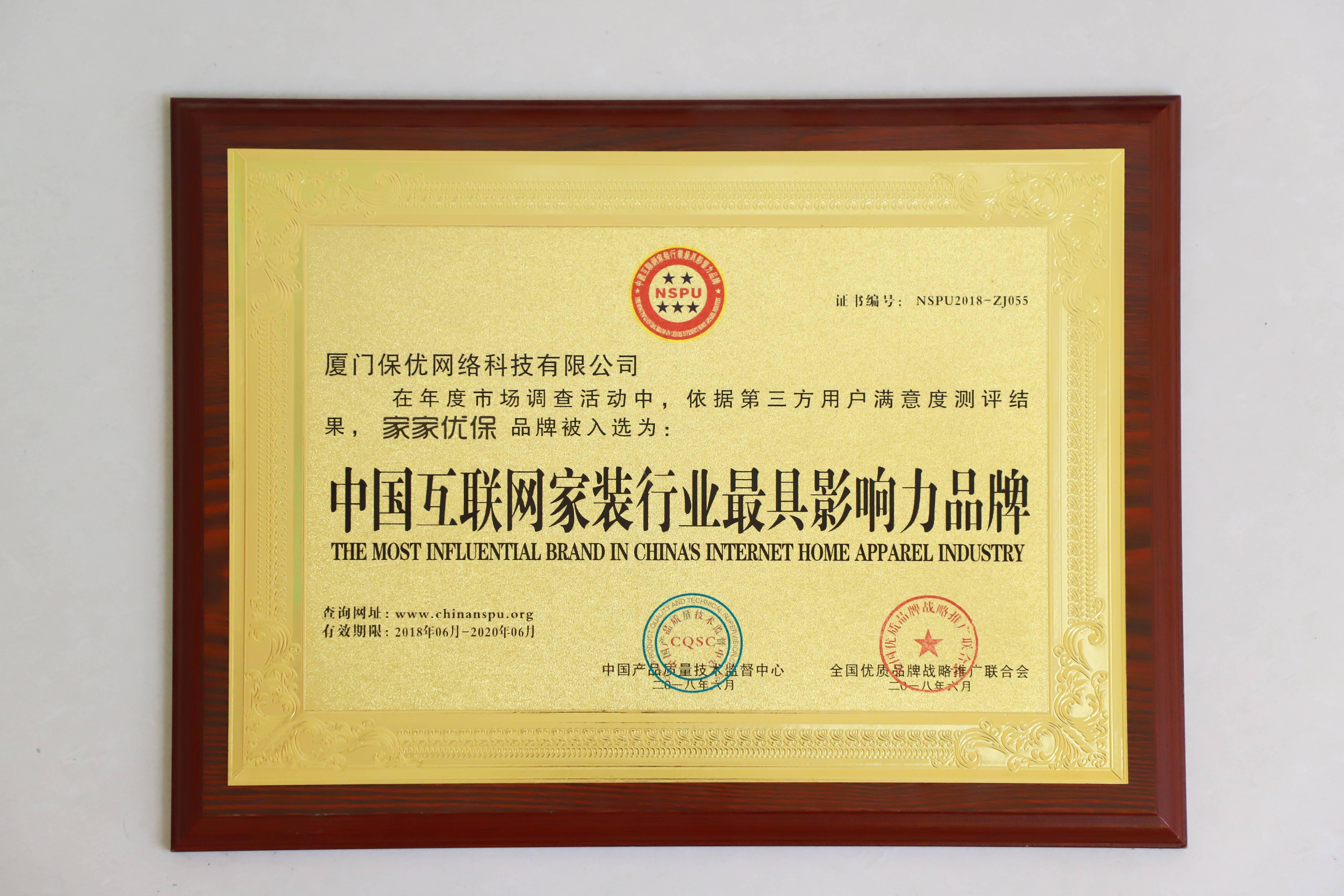 家家优保荣获中国互联网家装行业最具影响力品牌