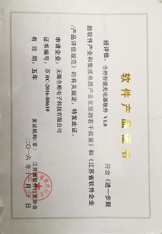 全裕荣获软件 产品证书