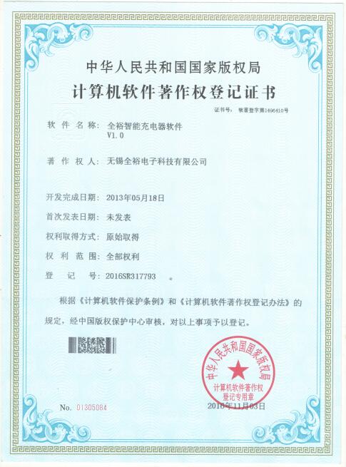 全裕荣获计算机软件著作权登记证书