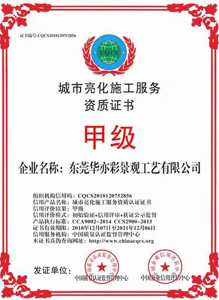 华亦彩荣获施工服务资质证书