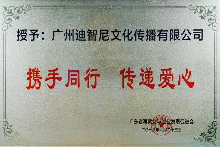 皇家迪智尼荣获荣誉证书