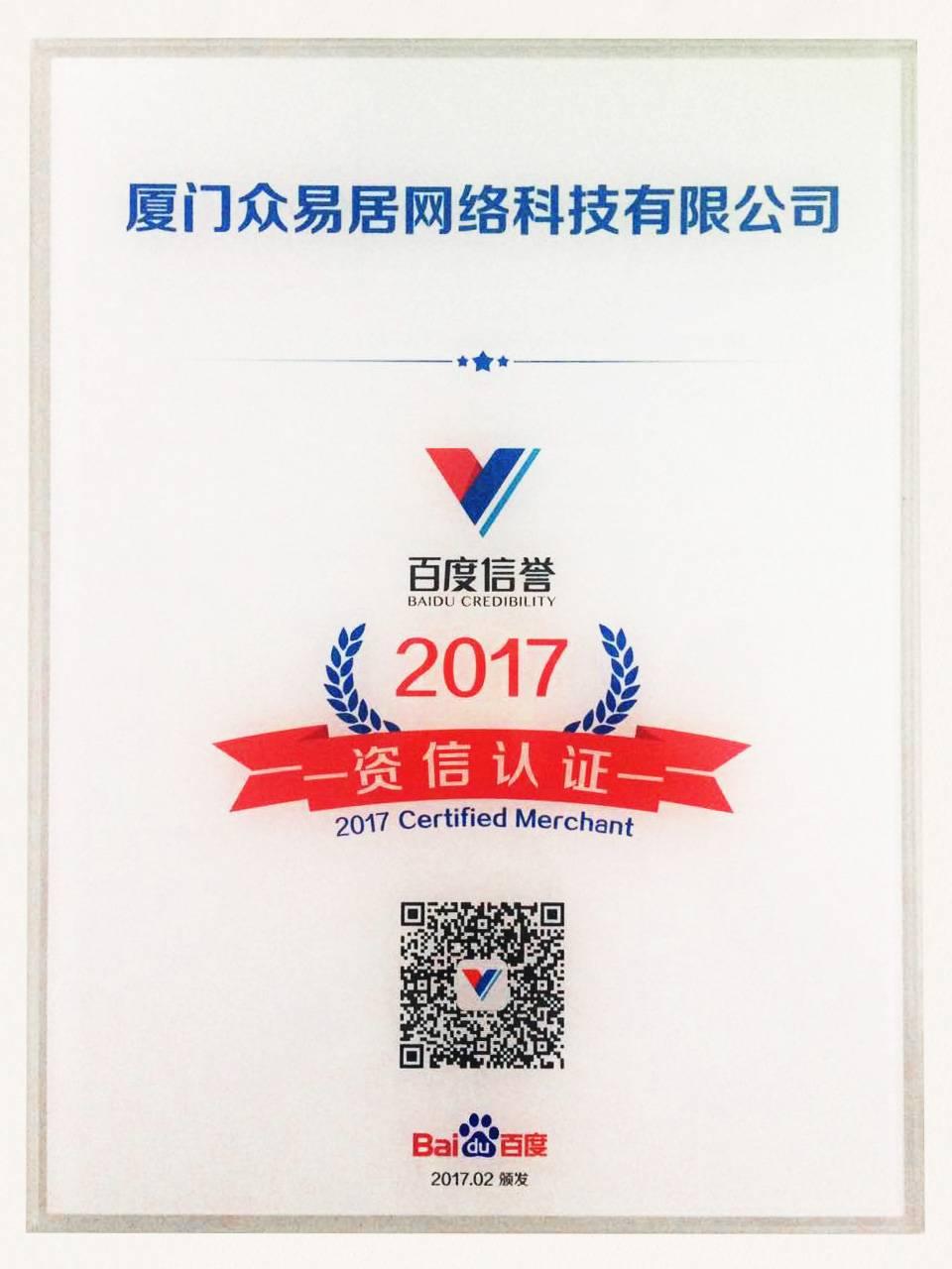 众易居荣获百度信誉2017资信认证