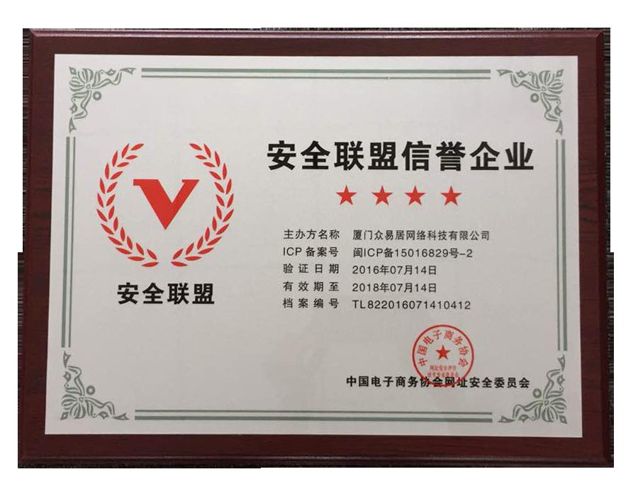 众易居荣获安全联盟信誉企业