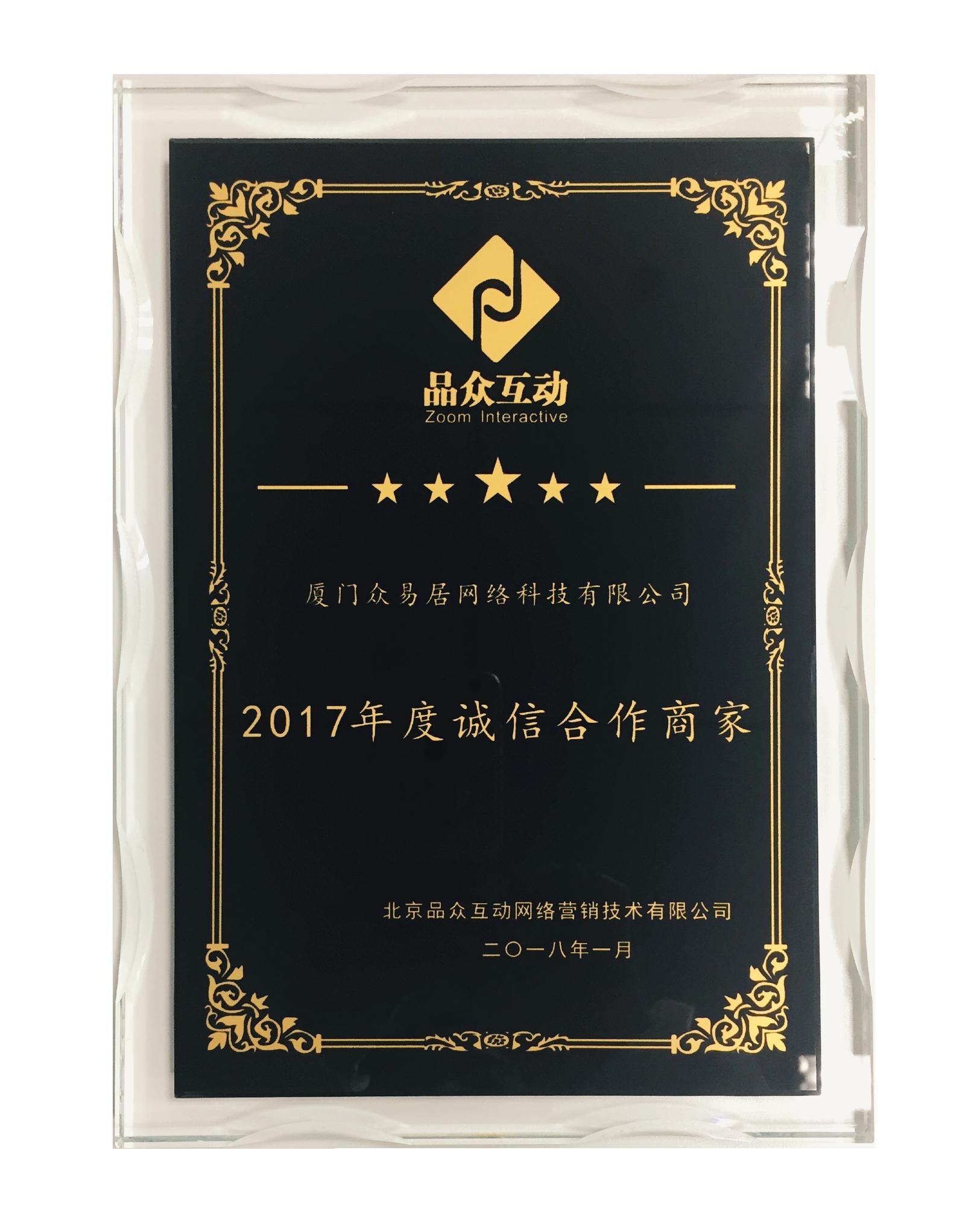 众易居荣获2017年度诚信合作商家
