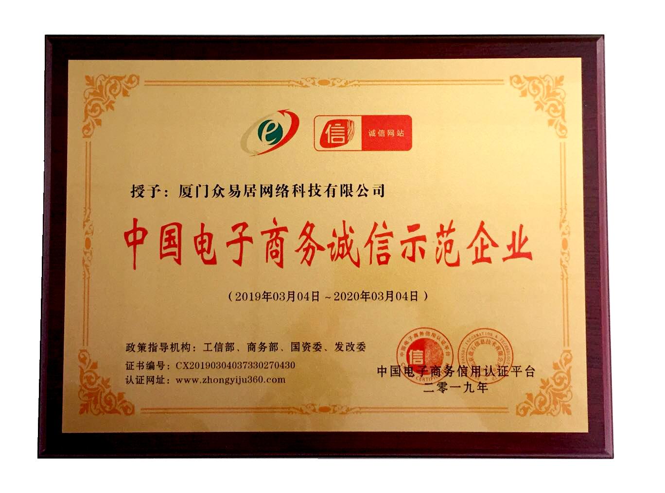众易居荣获中国电子商务诚信示范企业