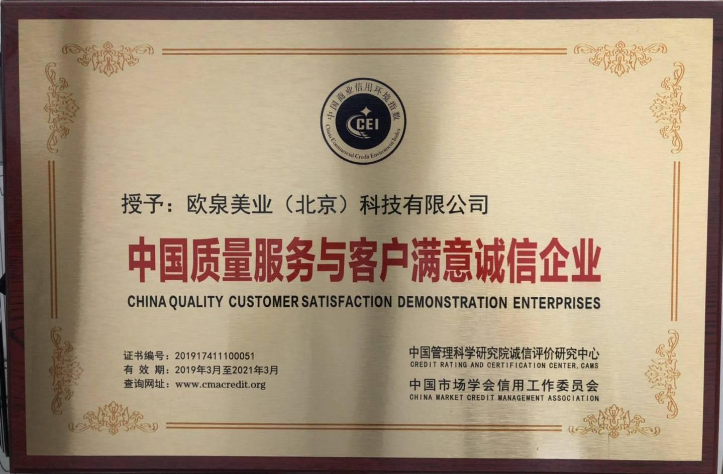 欧泉宝贝荣获中国质量服务与客户满意诚信企业