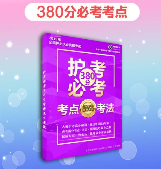 申庭医梦圆.护考必考380分考点+考法