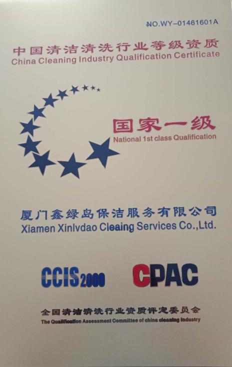 鑫绿岛荣获中国清洗清洁行业登记证书-国家一级