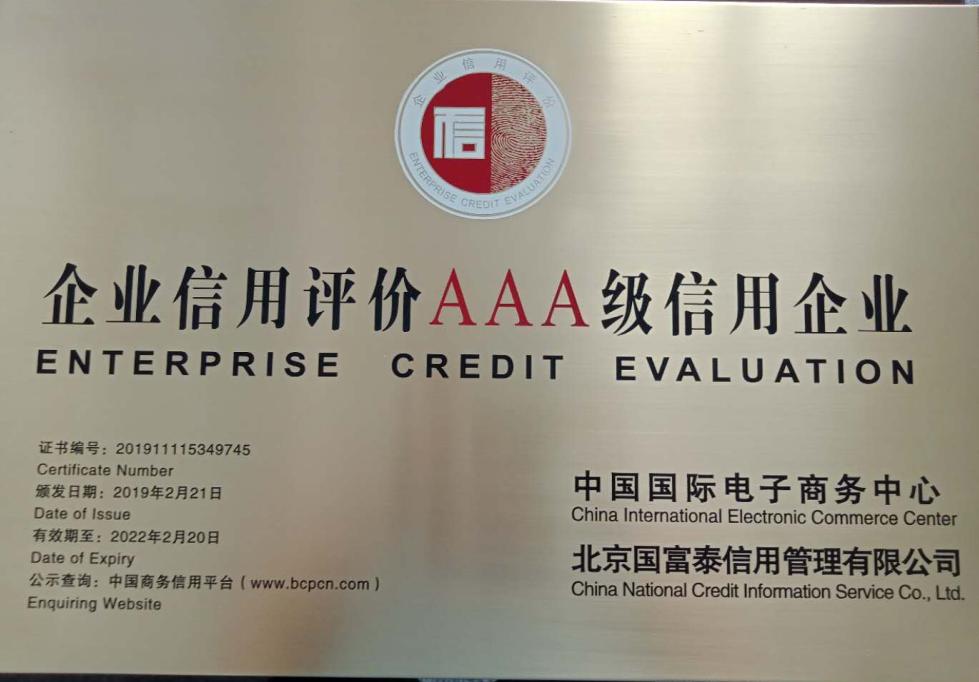 鑫绿岛荣获企业信用评价AAA级信用企业