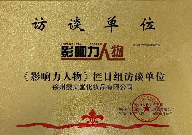 柳妡荣获《影响力人物》栏目组访谈单位