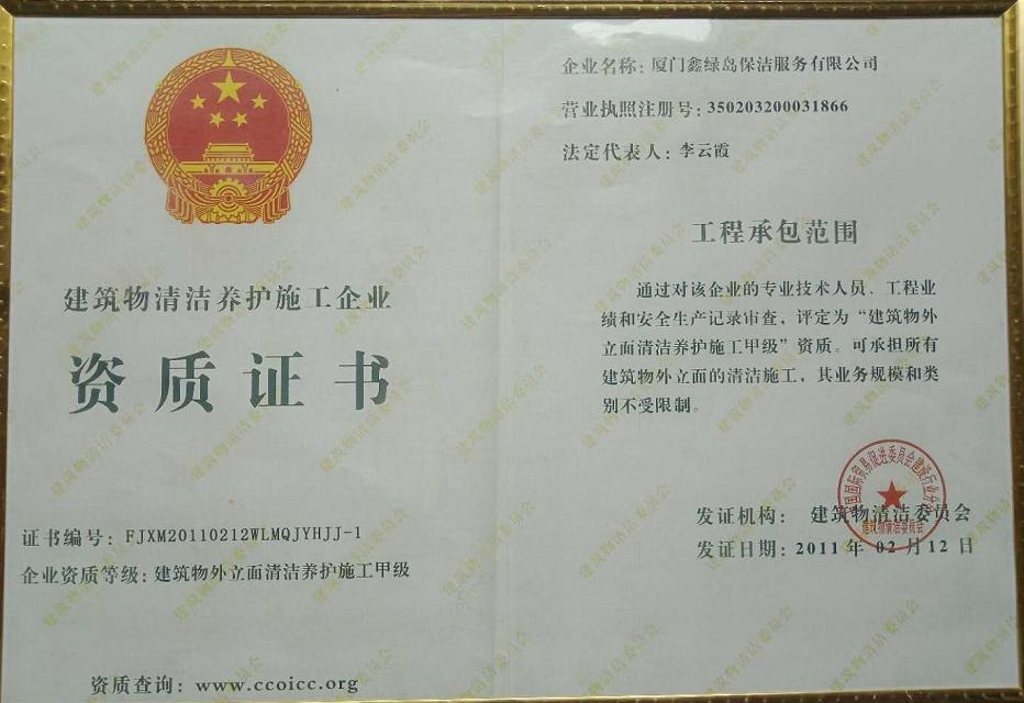 鑫绿岛荣获建筑物清洁养护施工单位