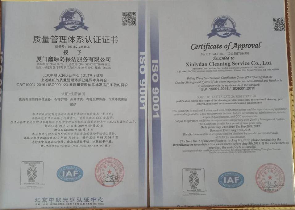鑫绿岛荣获质量管理体系认证证书